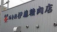 山久伊藤精肉店