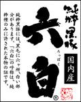 純粋黒豚六白(ろっぱく)